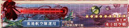 発令!艦隊作戦第三法 E-2「本土防空戦」 甲攻略メモ
