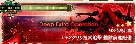 発令!艦隊作戦第三法 E-4「シャングリラ捜索追撃 艦隊前進配備」 甲攻略メモ