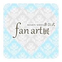 fan art展企画室