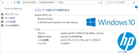 メモリ32GBを認識_02