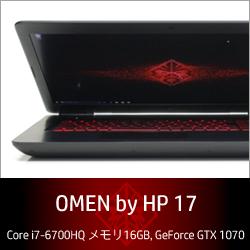 250_OMEN by HP 17 GTX1070_レビュー161127_01c
