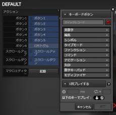 スクリーンショット 2016-12-05 キー設定_キーボードボタン