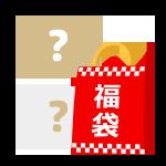 150_2017HP福袋_04a