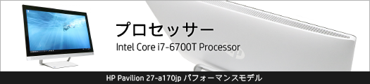 525x110_HP Pavilion 27-a170jp_プロセッサー_01a