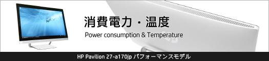 525x110_HP Pavilion 27-a170jp_消費電力_01a