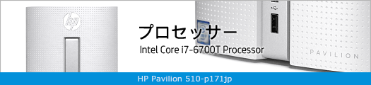 525x110_HP Pavilion 510-p171jp_プロセッサー_02a