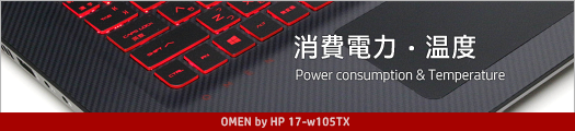 525x110_OMEN by HP 17-w105TX_消費電力_03a
