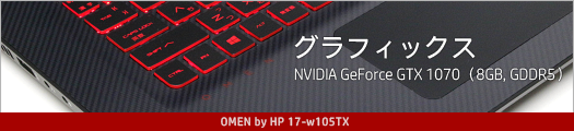 525x110_OMEN by HP 17-w105TX_グラフィックス_03a