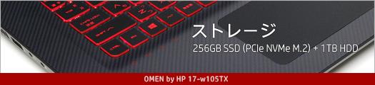 525x110_OMEN by HP 17-w105TX_ストレージ_03a