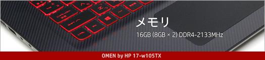 525x110_OMEN by HP 17-w105TX_メモリ_03a