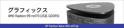 250x110_HP Pavilion Wave 600-a072jp_グラフィックス_02a