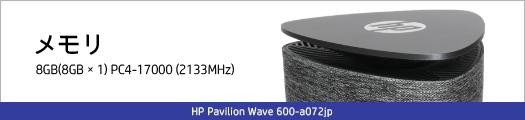 250x110_HP Pavilion Wave 600-a072jp_メモリ_02a