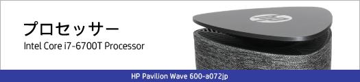 250x110_HP Pavilion Wave 600-a072jp_プロセッサー_02a