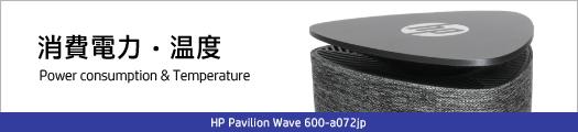 250x110_HP Pavilion Wave 600-a072jp_消費電力_02a