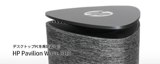 525_HP Pavilion Wave 600-a072jp_レビュー161025_02a