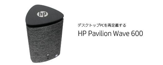 525_HP Pavilion Wave 600_製品特徴_01a-w_C