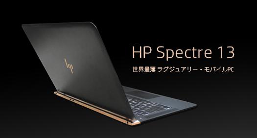 525_HP Spectre 13-v000_速攻レビュー_01d