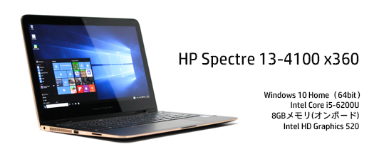 525_HP Spectre 13-4100 x360_レビュー151222_02a