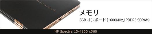 525x110_HP Spectre 13-4100 x360_メモリ_01a