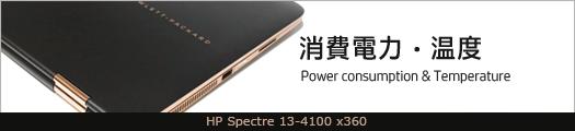 525x110_HP Spectre 13-4100 x360_消費電力_01a