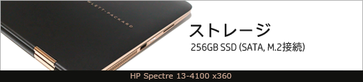 525x110_HP Spectre 13-4100 x360_ストレージ_01a