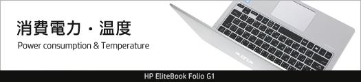 525x110_HP EliteBook Folio G1_消費電力_04a