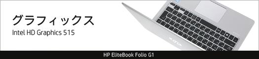 525x110_HP EliteBook Folio G1_グラフィックス_04a