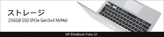 525x110_HP EliteBook Folio G1_ストレージ_04a