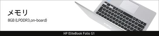 525x110_HP EliteBook Folio G1_メモリ_04a