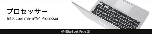 525x110_HP EliteBook Folio G1_プロセッサー_04a