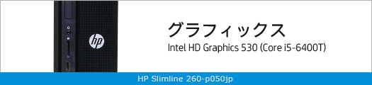 525x110_HP Slimline 260-p050jp_グラフィックス_01b