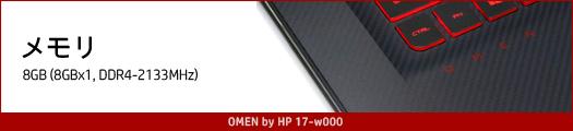 525x110_OMEN by HP 17_メモリ_02b