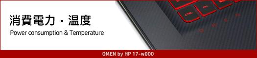 525x110_OMEN by HP 17_消費電力_02b