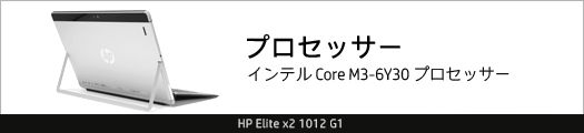 525x110_HP Elite x2 1012 G1_プロセッサー_01a