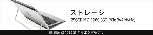 525x110_HP Elite x2 1012 G1_Core M7-6Y75_ストレージ_02a