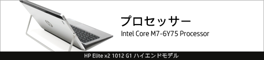 525x110_HP Elite x2 1012 G1_Core M7-6Y75_プロセッサー_02a