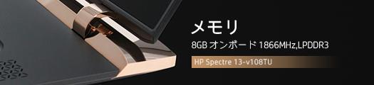 525x110_Spectre 13-v108TU_メモリ_01b