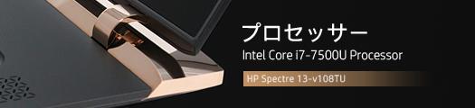 525x110_Spectre 13-v108TU_プロセッサー_01b