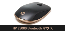 250x120_HP Z5000 Bluetooth マウス_170113_01c