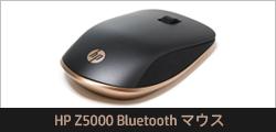 250x120_HP Z5000 Bluetooth マウス_170113_01c
