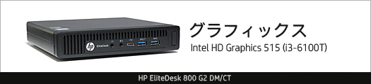 525x110_HP EliteDesk 800 G2 DM_グラフィックス_01a