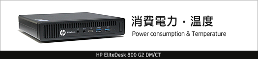 525x110_HP EliteDesk 800 G2 DM_消費電力_01a