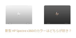 250_新型 HP Spectre x360 アンケート _170210_01a