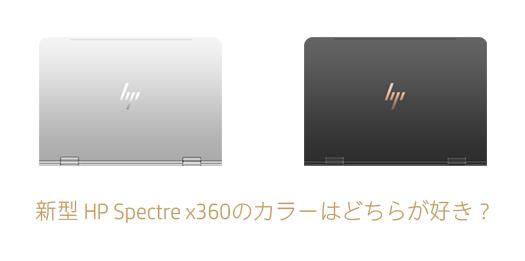 525_新型 HP Spectre x360 アンケート _170210_01a
