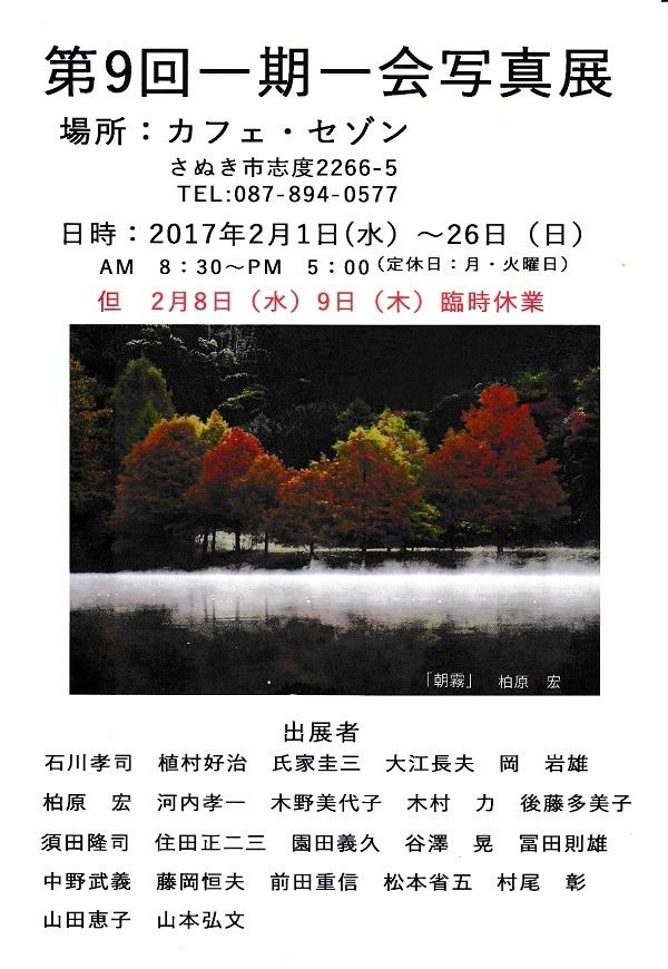 IMG_20170129_0001.jpg
