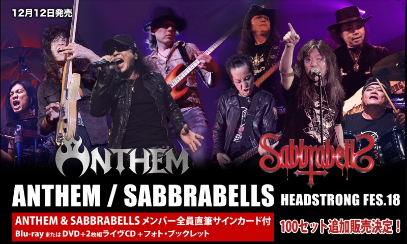 anthem_sabbrabells-headstrong_fes_18-flyer1.png