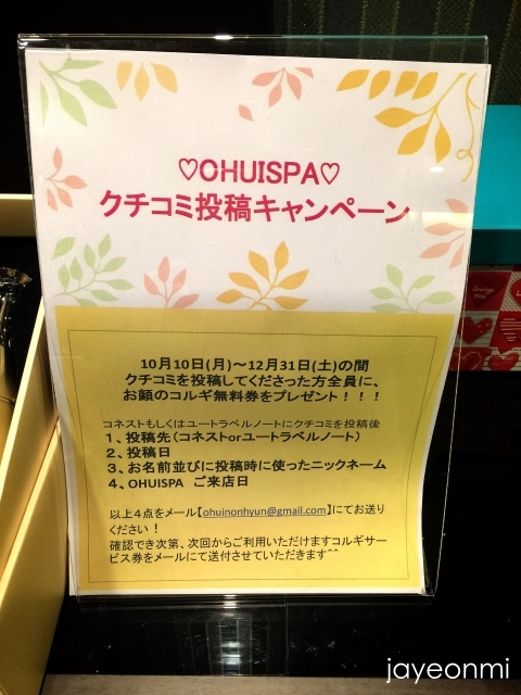 OHUI SPA_2016年11月_スペシャルケア_13