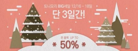 韓国コスメ_セール情報_2016年12月_6