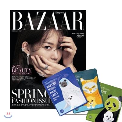 13_韓国女性誌_バザール_2017年2月号1-2
