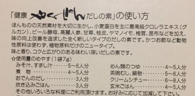 yakuzen4.jpg